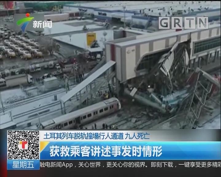 土耳其列车脱轨撞塌行人通道九人死亡:获救乘客讲述事发时情形