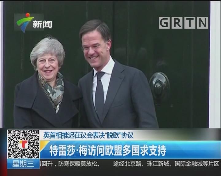"""英首相推迟在议会表决""""脱欧""""协议 特雷莎·梅访问欧盟多国求支持"""