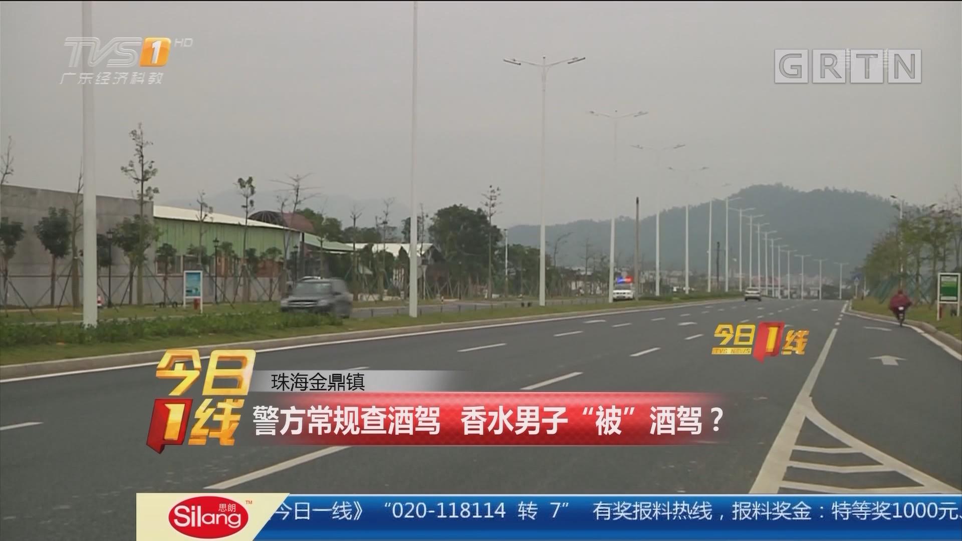 """珠海金鼎镇:警方常规查酒驾 香水男子""""被""""酒驾?"""