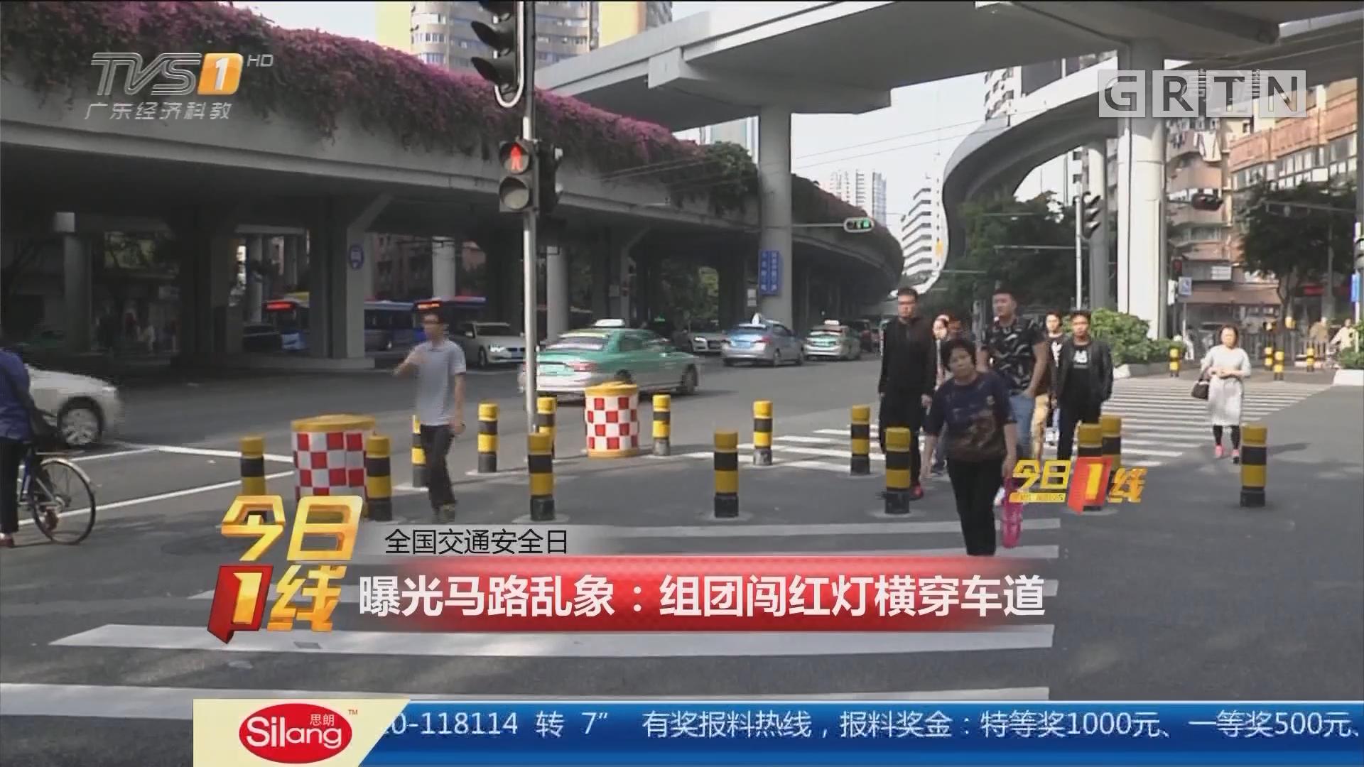 全国交通安全日 曝光马路乱象:组团闯红灯横穿车道