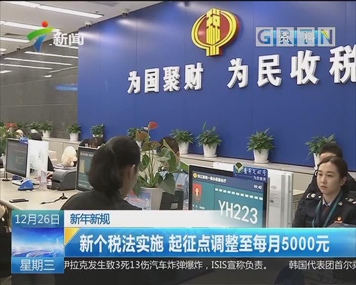 新年新规:新个税法实施 起征点调整至每月5000元