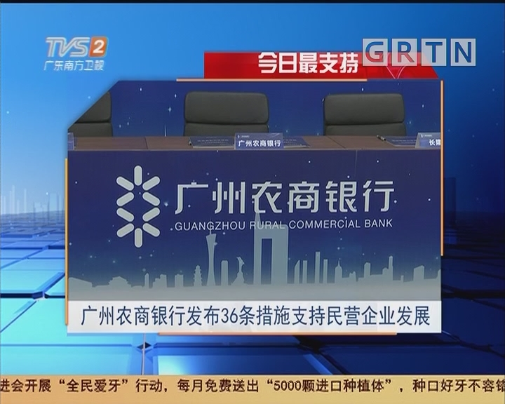 今日最支持:广州农商银行发布36条措施支持民营企业发展