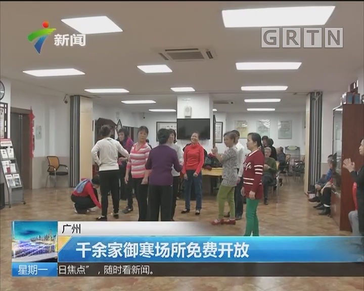 广州:千余家御寒场所免费开放