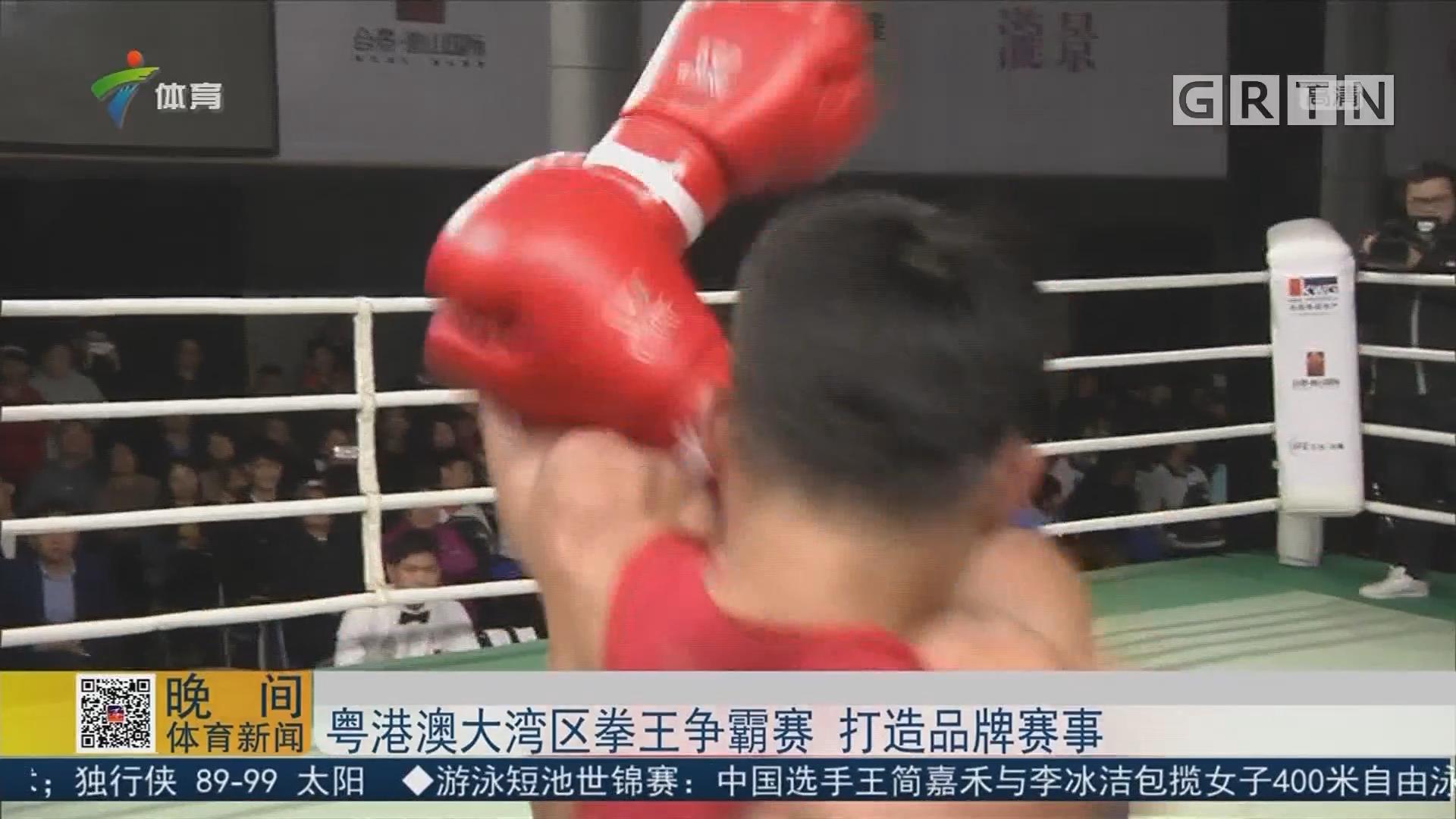 粤港澳大湾区拳王争霸赛 打造品牌赛事