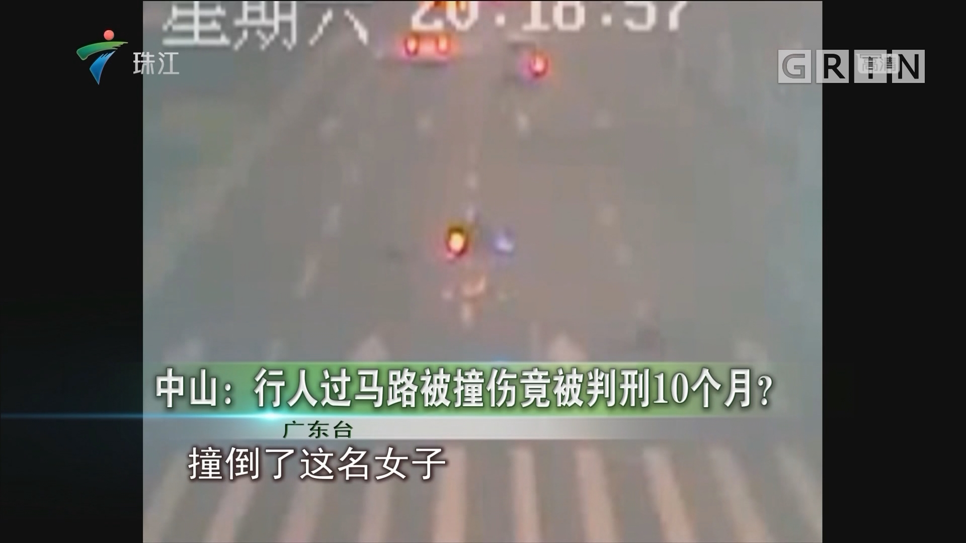 中山:行人过马路被撞伤竟被判10个月?
