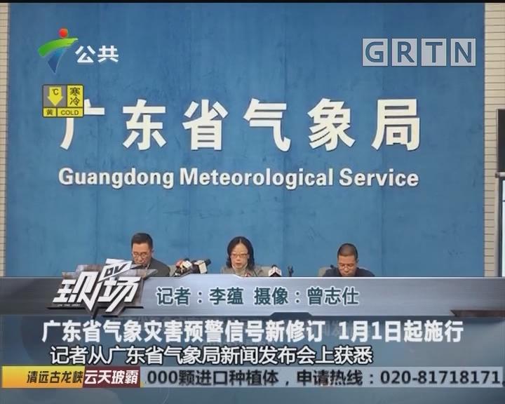 广东省气象灾害预警信号新修订 1月1日起施行