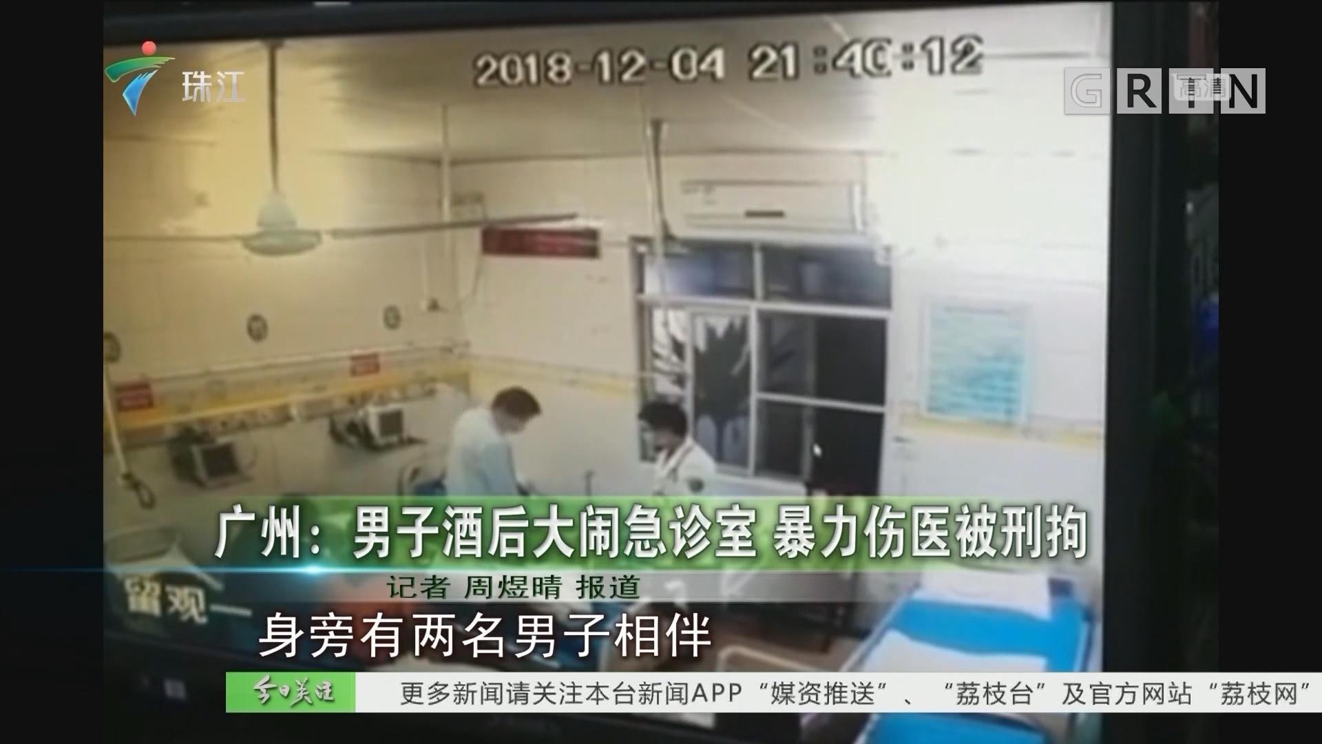 广州:男子酒后大闹急诊室 暴力伤医被刑拘