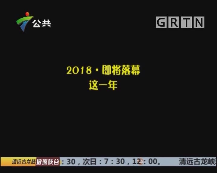 改变2018(一)