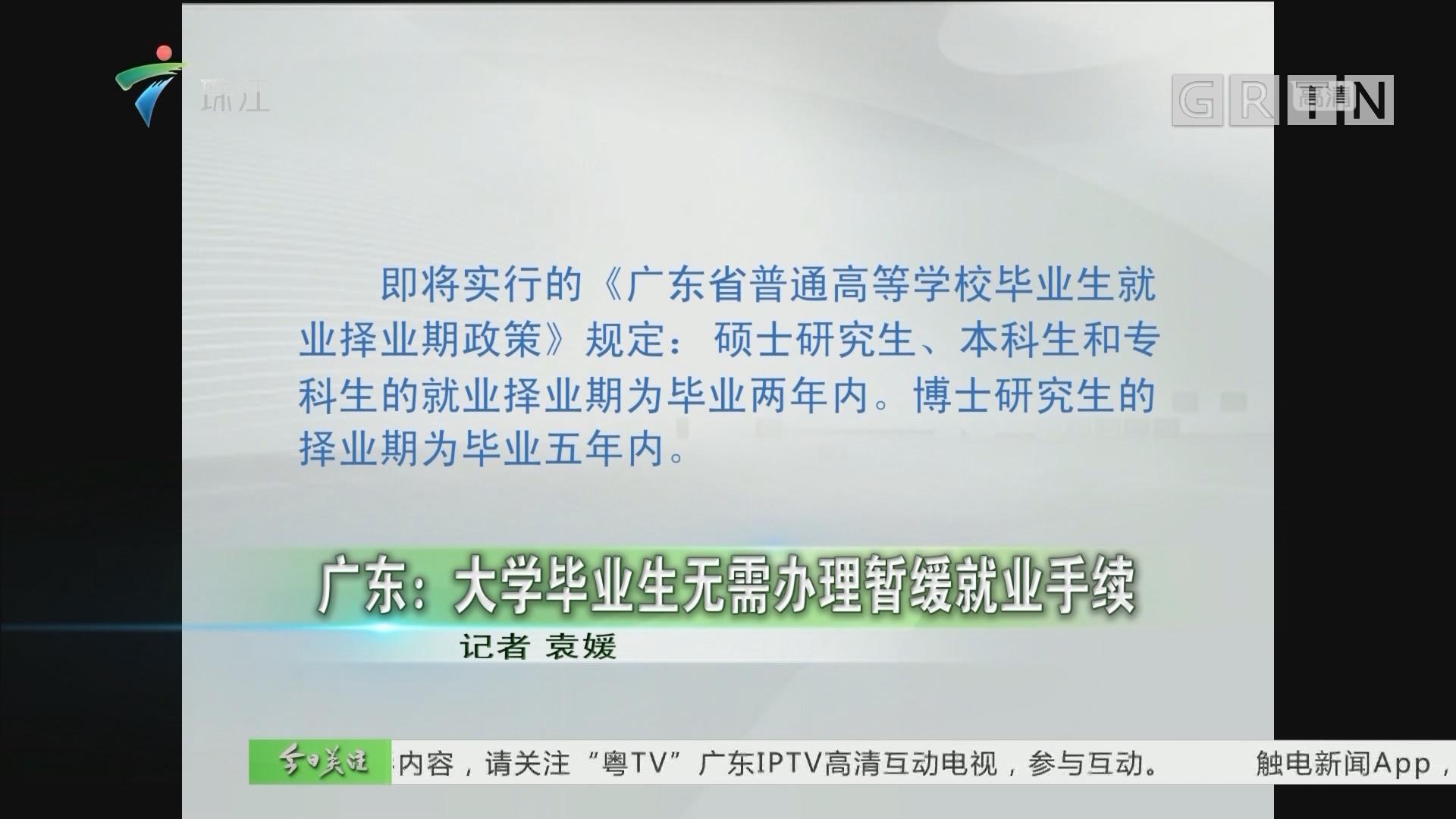 广东:大学毕业生无需办理暂缓就业手续