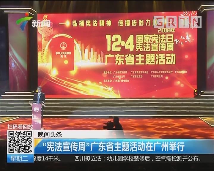 """""""宪法宣传周""""广东省主题活动在广州举行"""