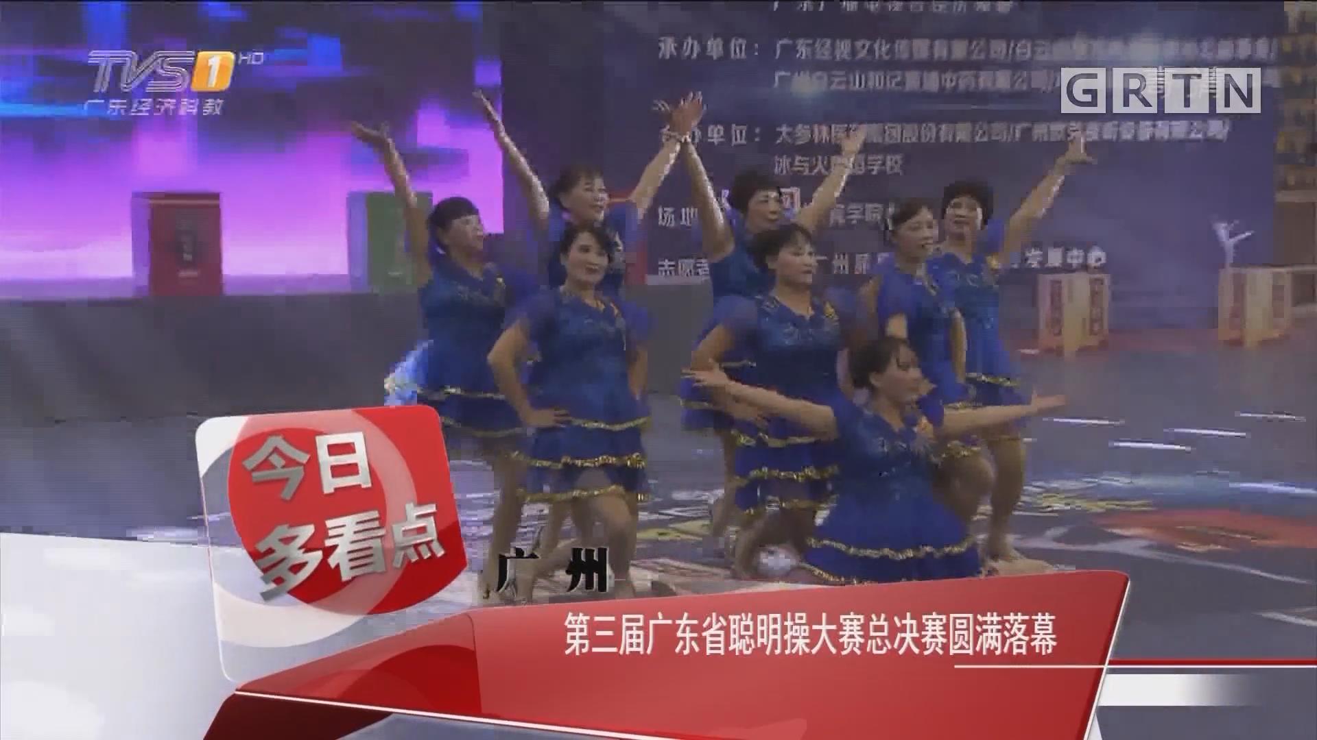 广州:第三届广东省聪明操大赛总决赛圆满落幕