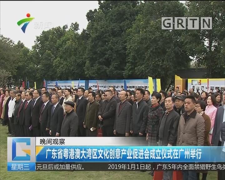 广东省粤港澳大湾区文化创意产业促进会成立仪式在广州举行