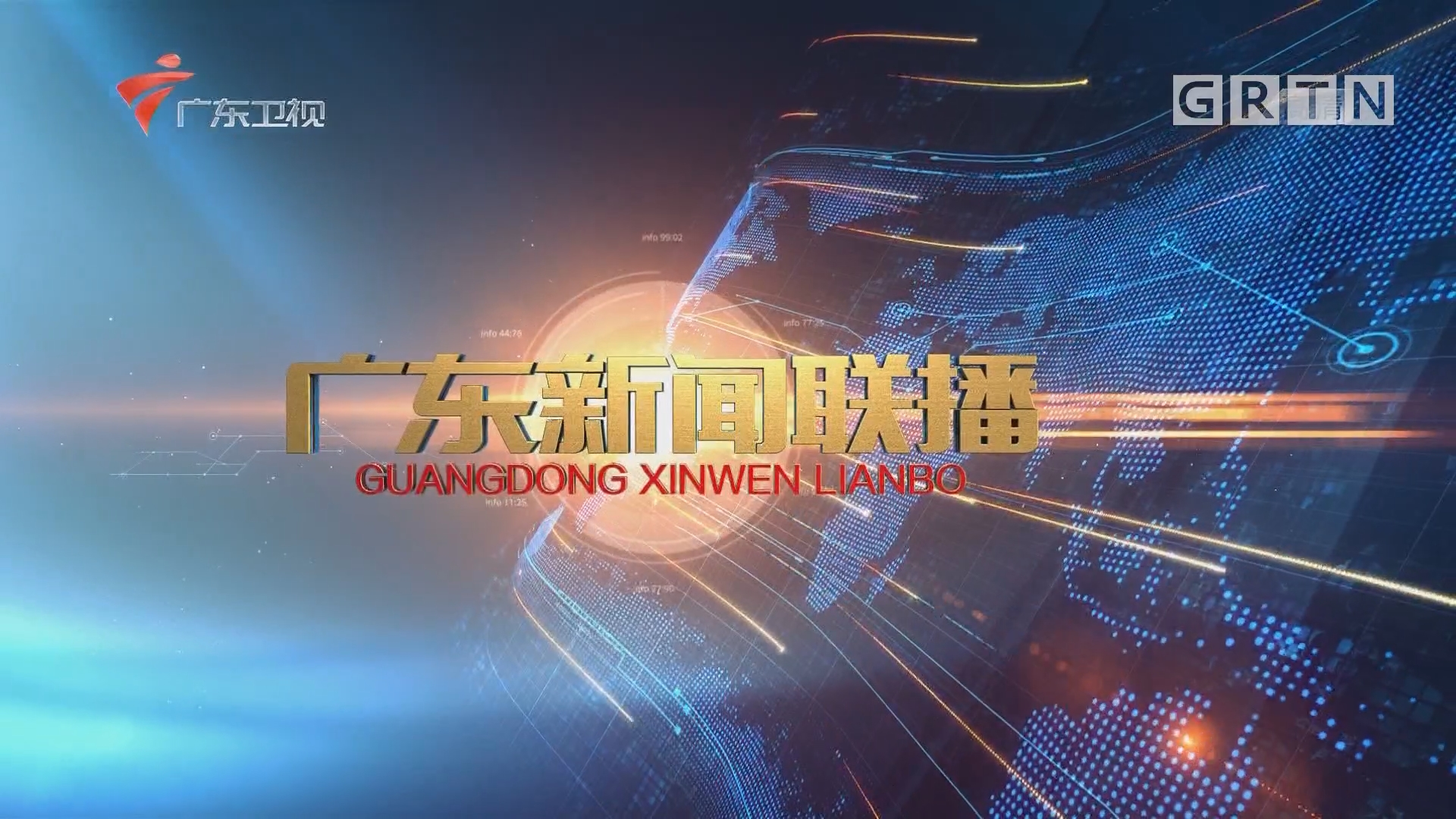 [HD][2018-12-08]广东新闻联播:深圳出台《若干措施》 更大力度支持民企发展