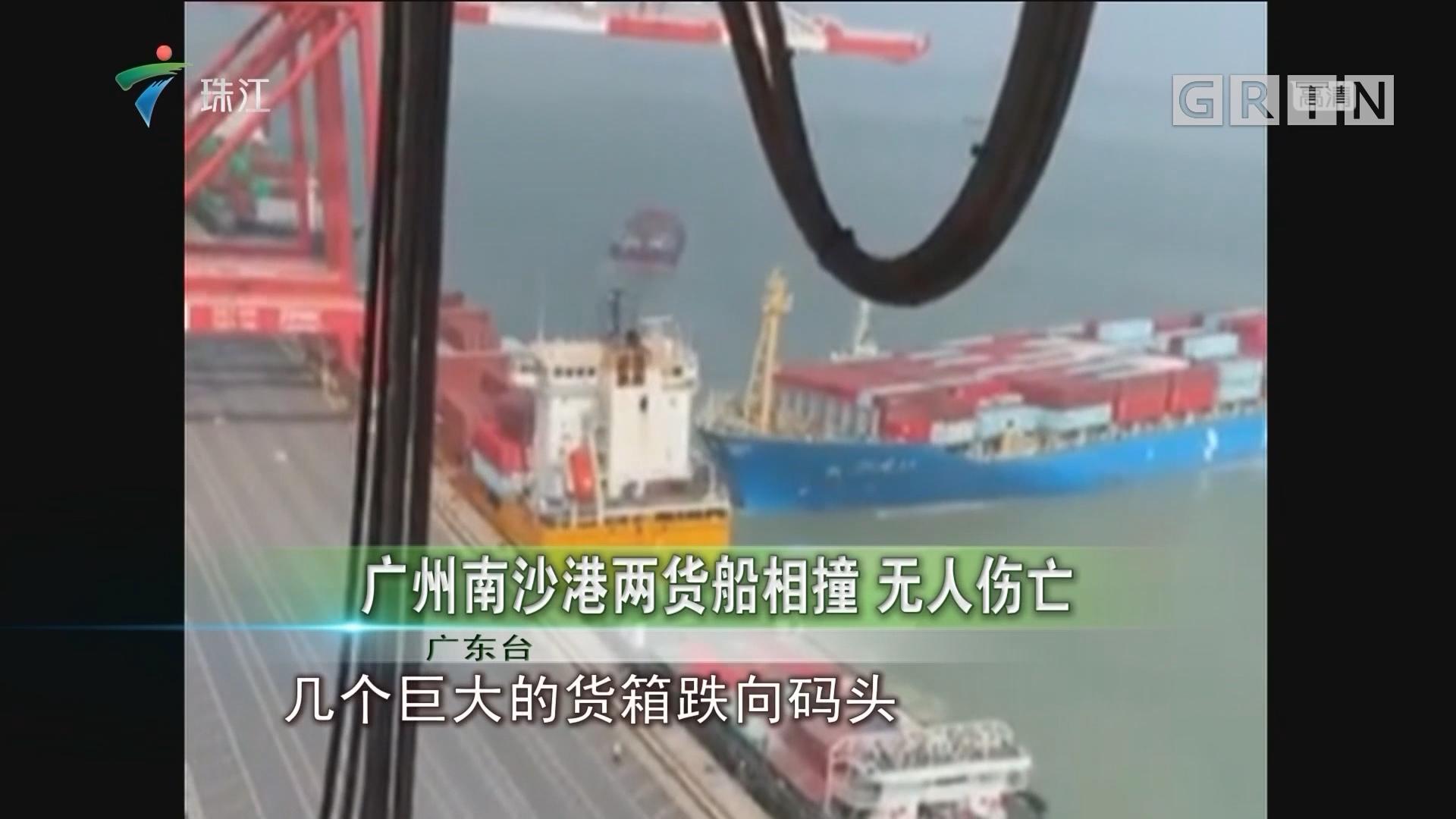广州南沙港两货船相撞 无人伤亡