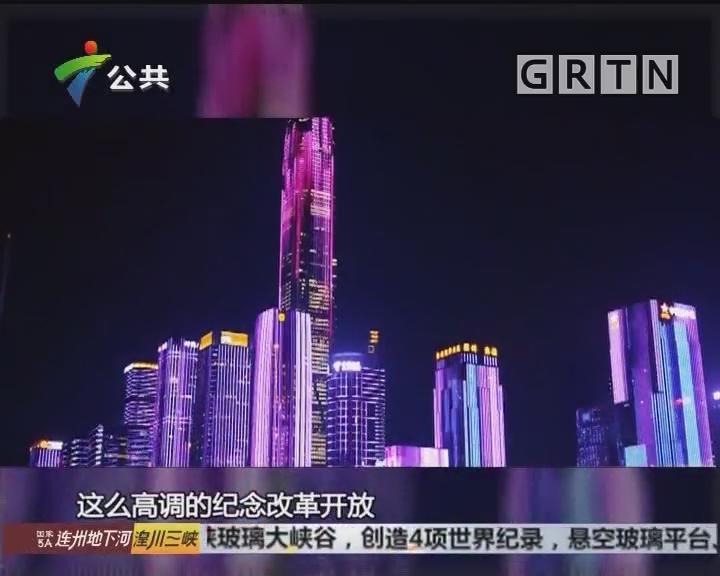 """深圳:改革不停顿 将继续擦亮特区""""金字招牌"""""""