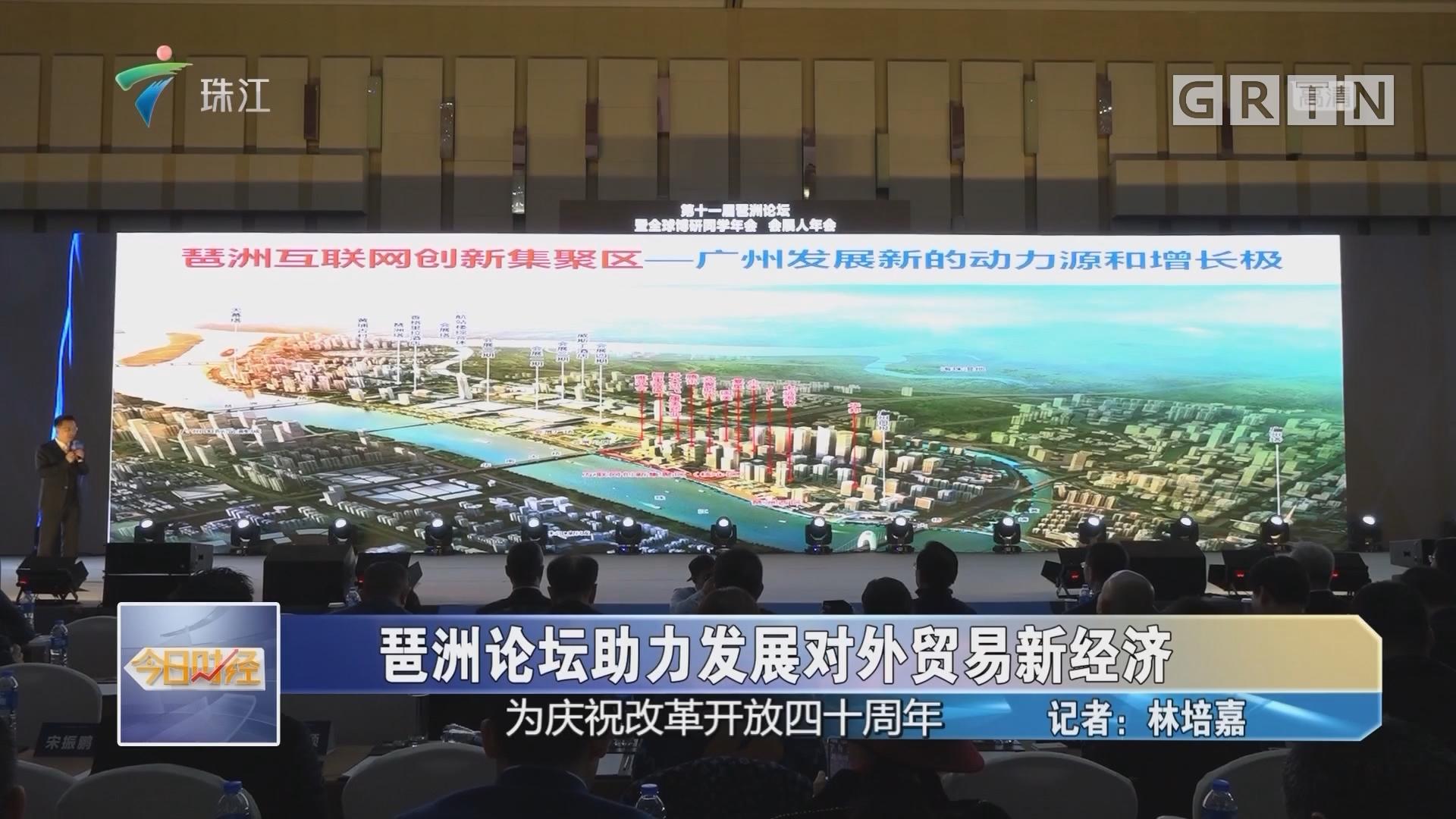 琶洲论坛助力发展对外贸易新经济