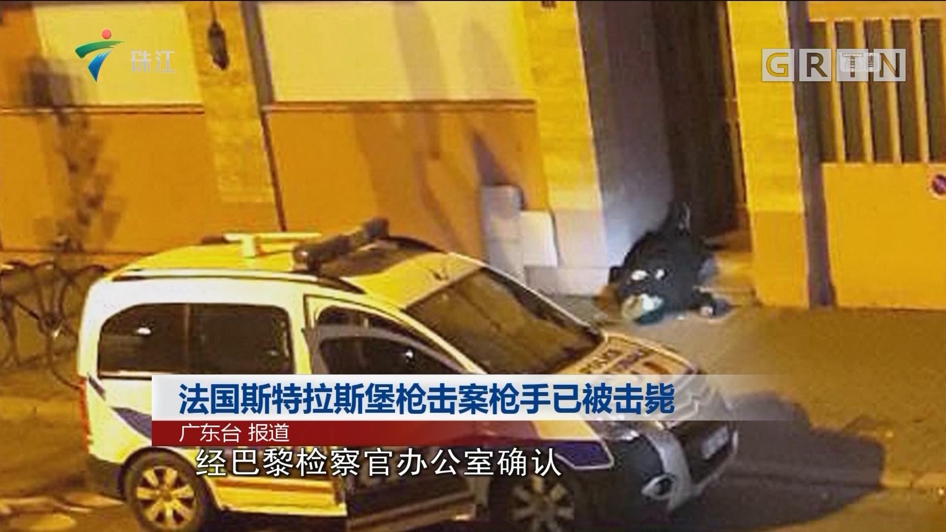 法国斯特拉斯堡枪击案枪手已被击毙