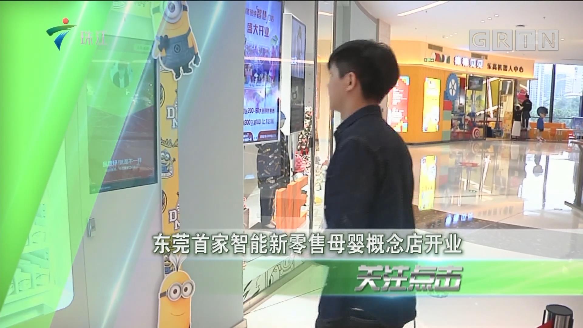 东莞首家智能新零售母婴概念店开业