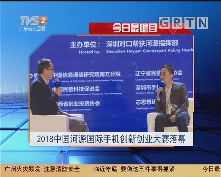 今日最瞩目:2018中国河源国际手机创新创业大赛落幕