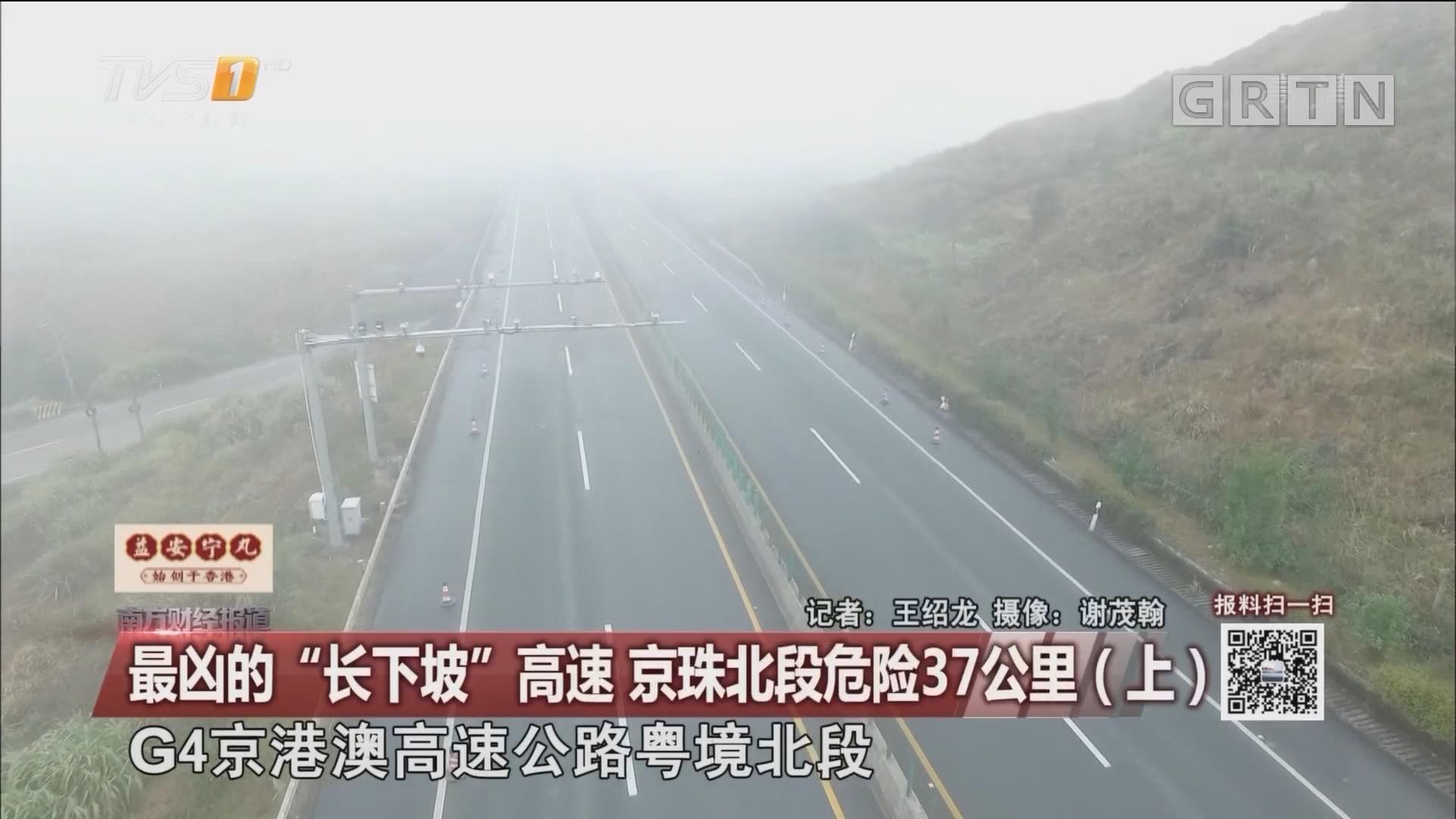 """最凶的""""长下坡""""高速 京珠北段危险37公里(上)"""