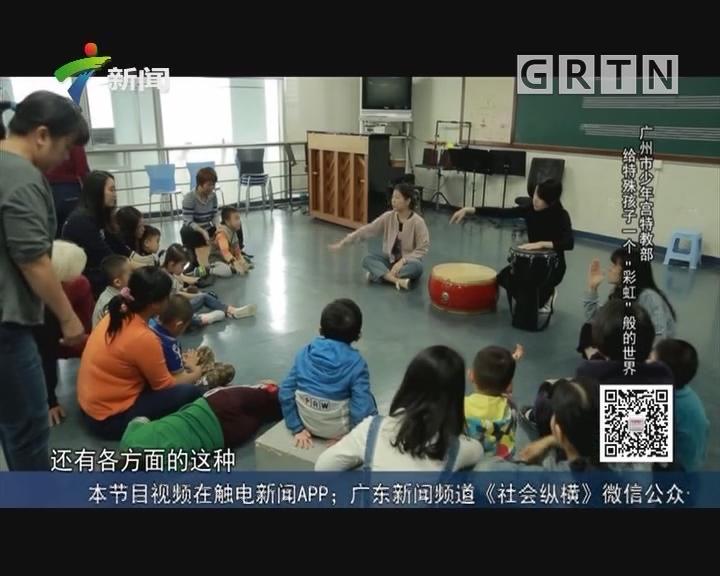 """[2018-12-03]社会纵横:广州市少年宫特效部 绘特殊孩子一个""""彩虹""""般的世界"""