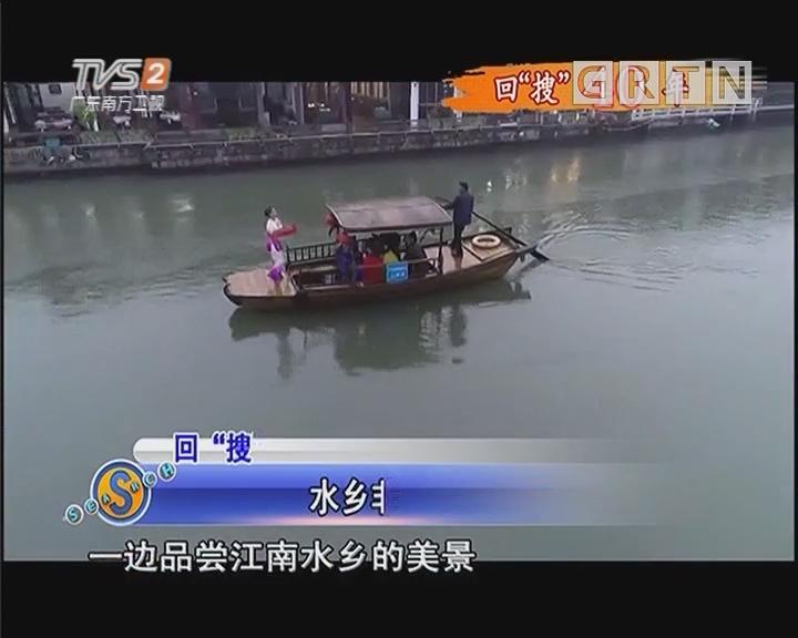 """回""""搜""""四十年:水鄉非遺船拳"""