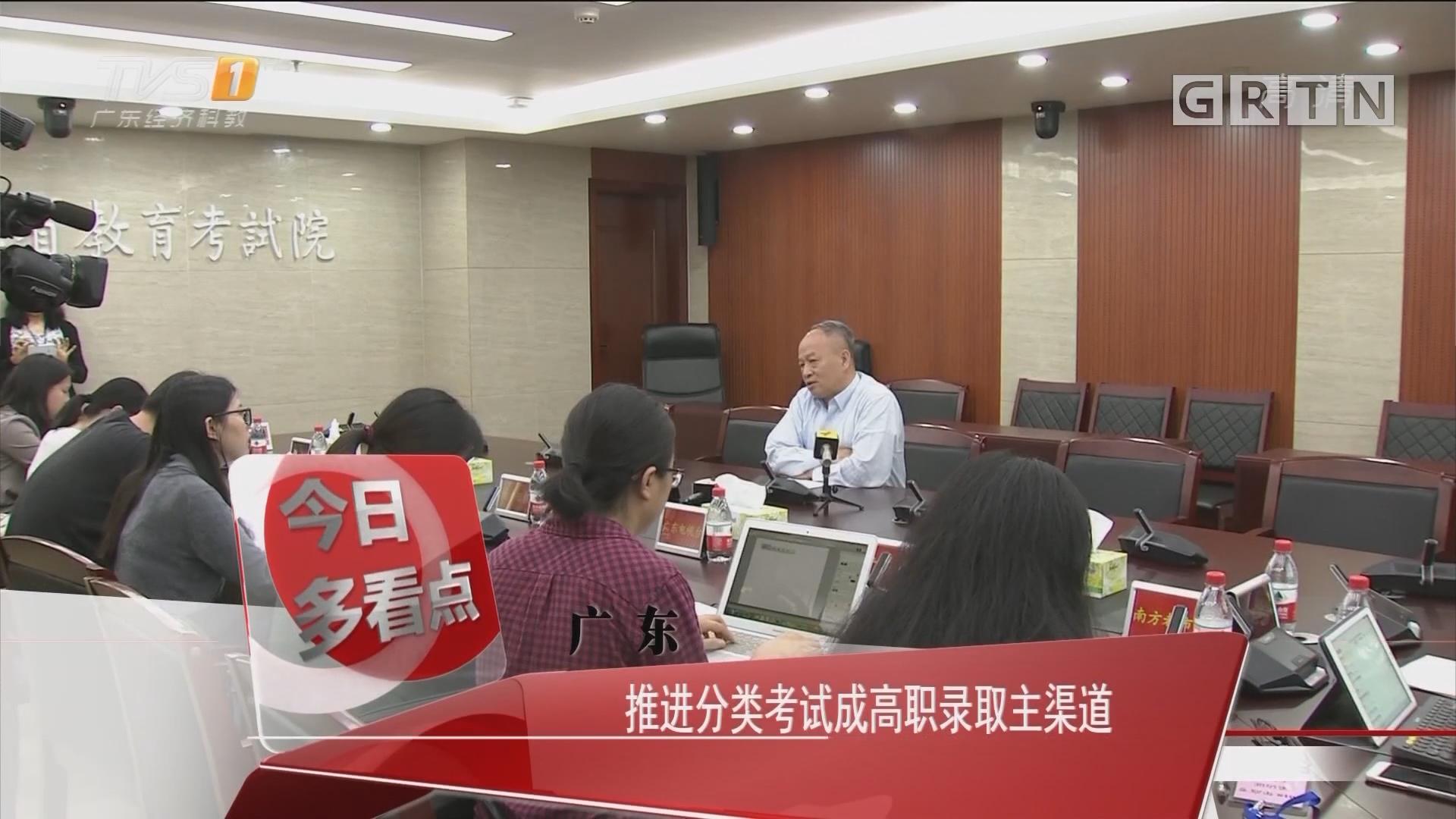 广东:推进分类考试成高职录取主渠道