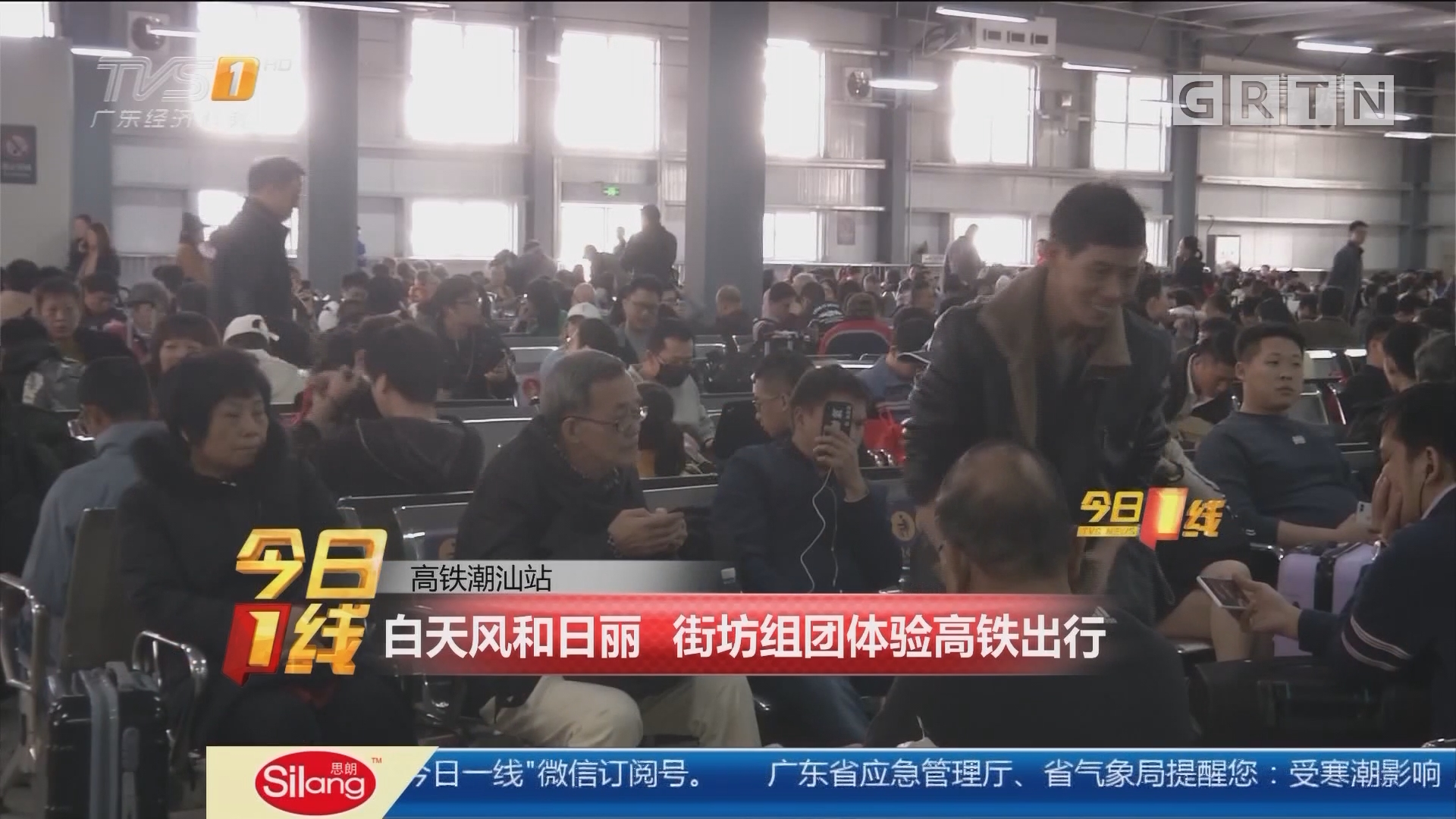 高铁潮汕站:白天风和日丽 街坊组团体验高铁出行