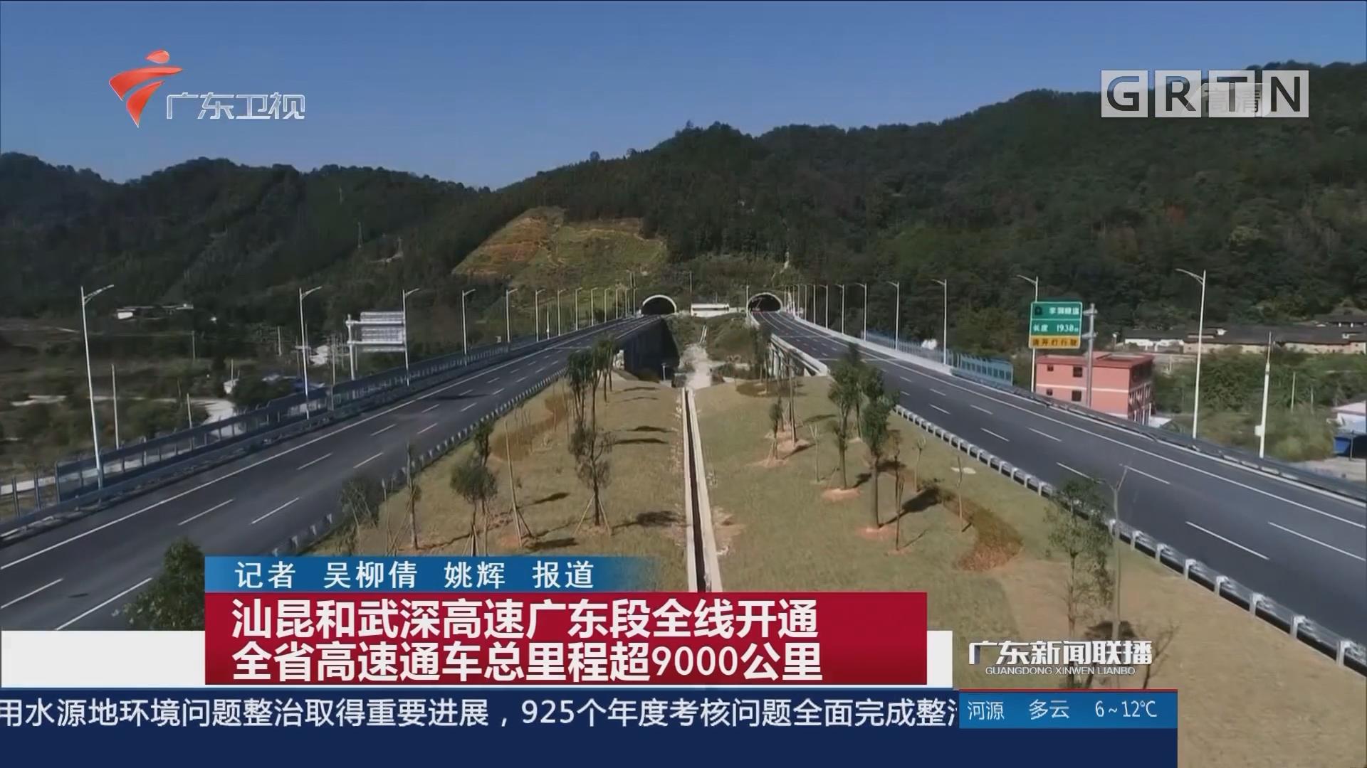 汕昆和武深高速广东段全线开通 全省高速通车总里程超9000公里