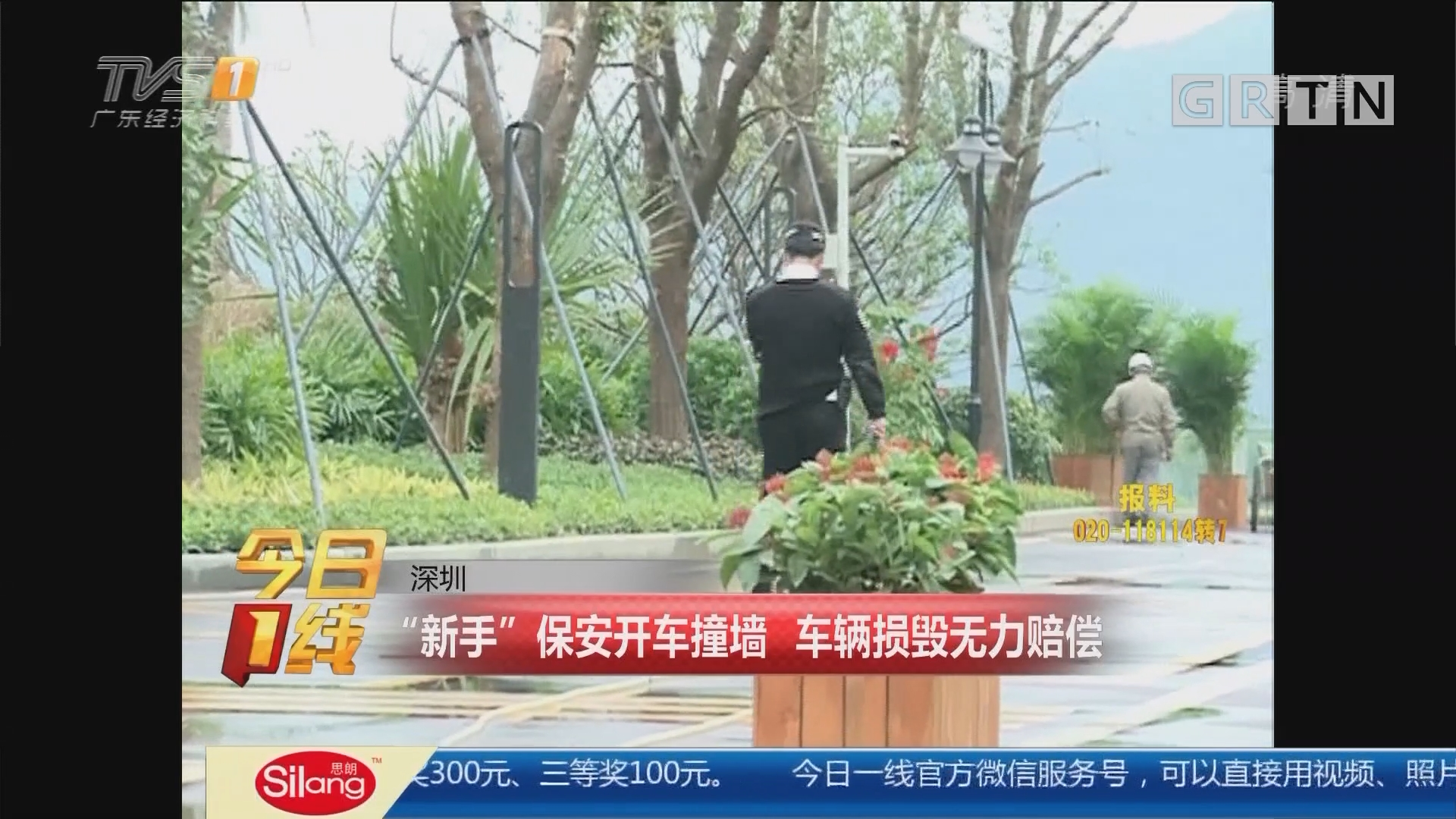 """深圳:""""新手""""保安开车撞墙 车辆损毁无力赔偿"""