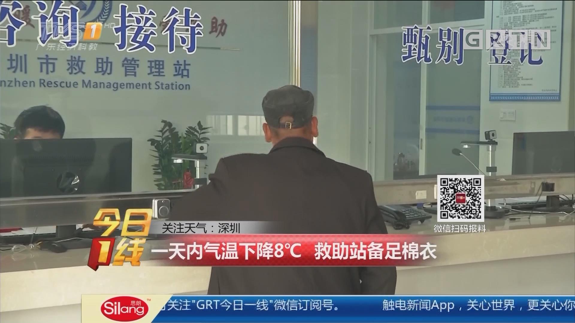 关注天气:深圳 一天内气温下降8℃ 救助站备足棉衣