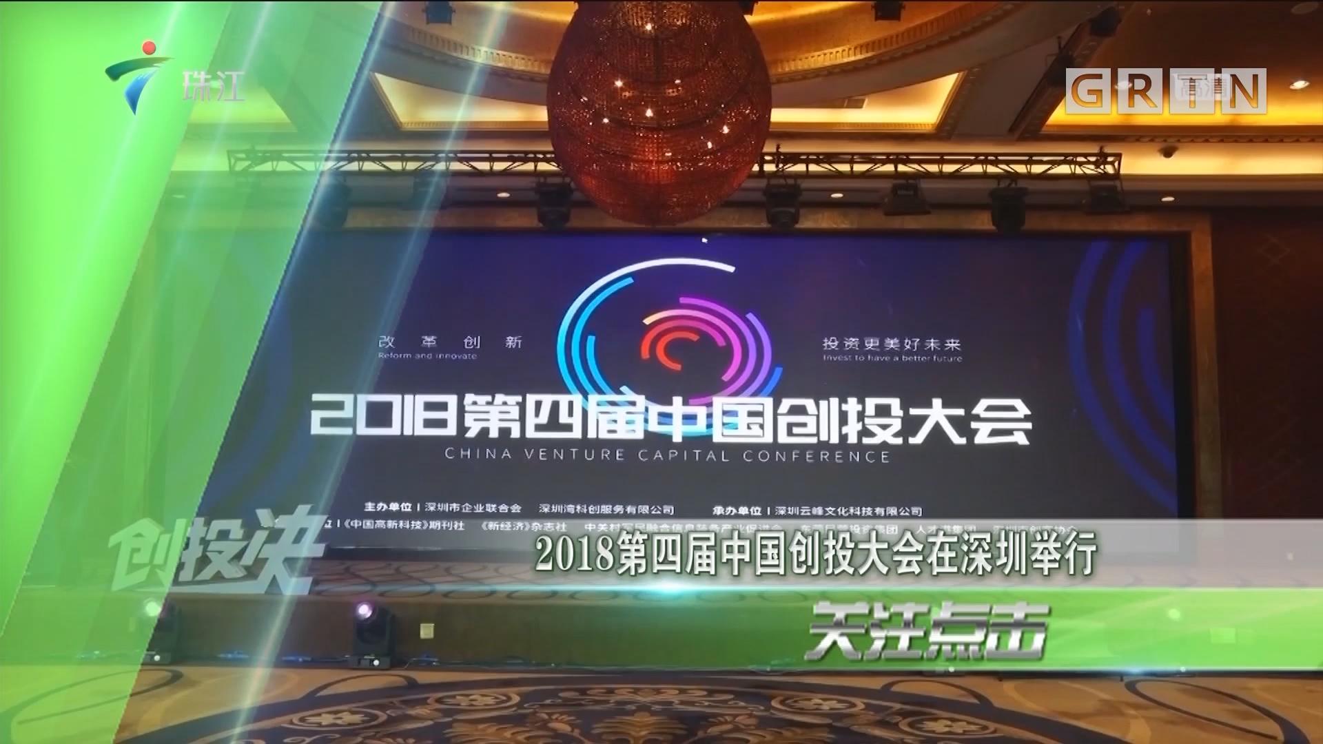 2018第四届中国创投大会在深圳举行