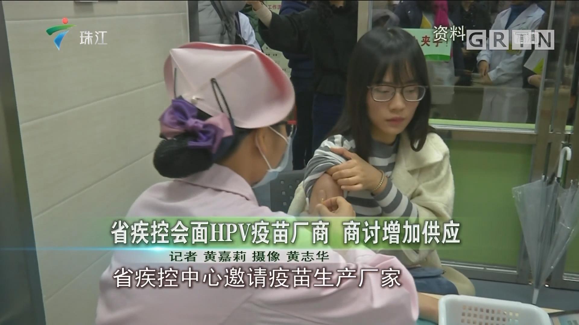 省疾控会面HPV疫苗厂商 商讨增加供应