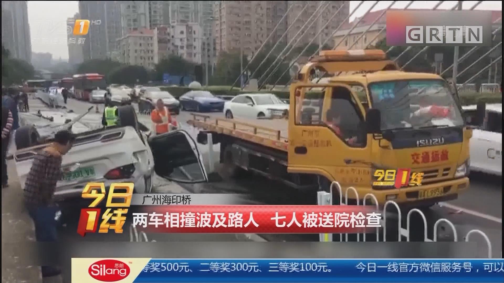 广州海印桥:两车相撞波及路人 七人被送院检查