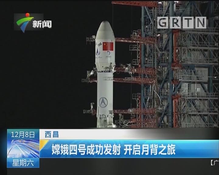 西昌:嫦娥四号成功发射 开启月背之旅