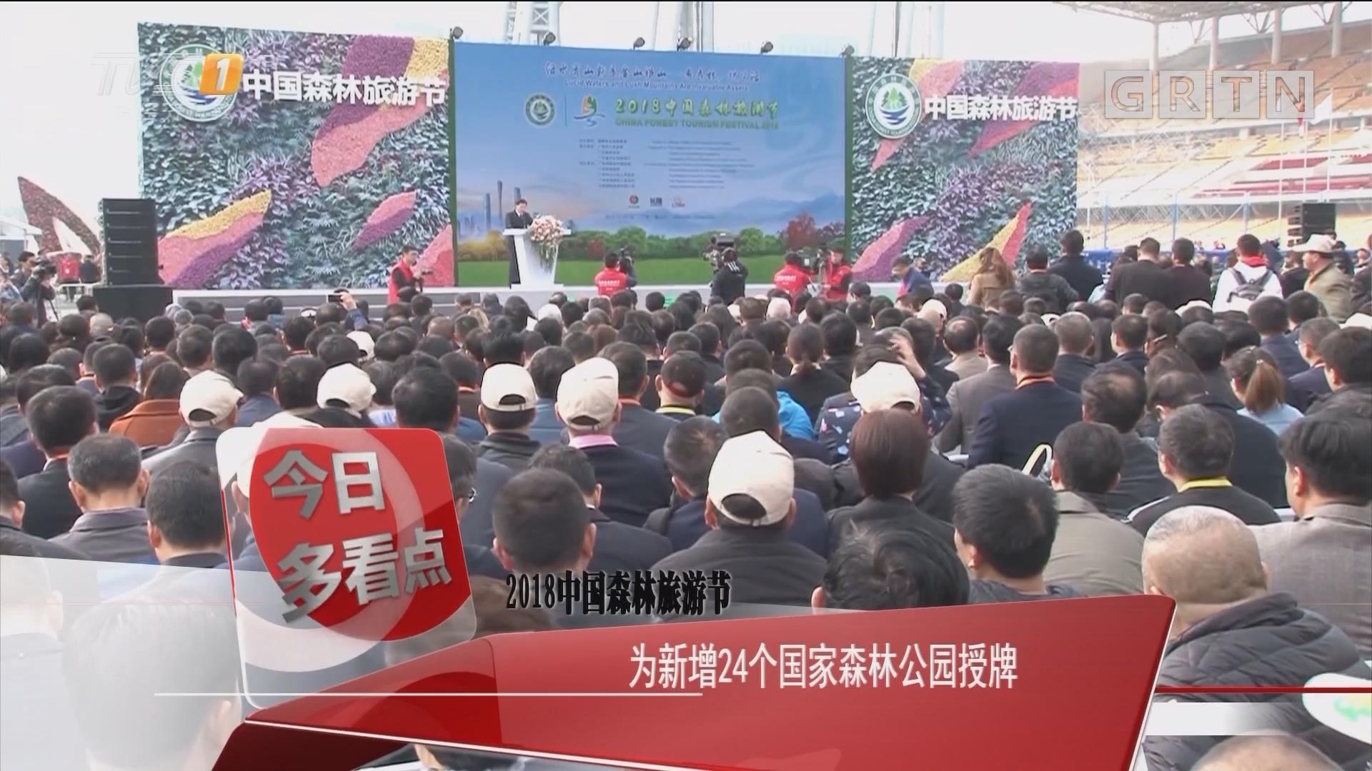 2018中国森林旅游书:为新增24个国家森林公园授牌