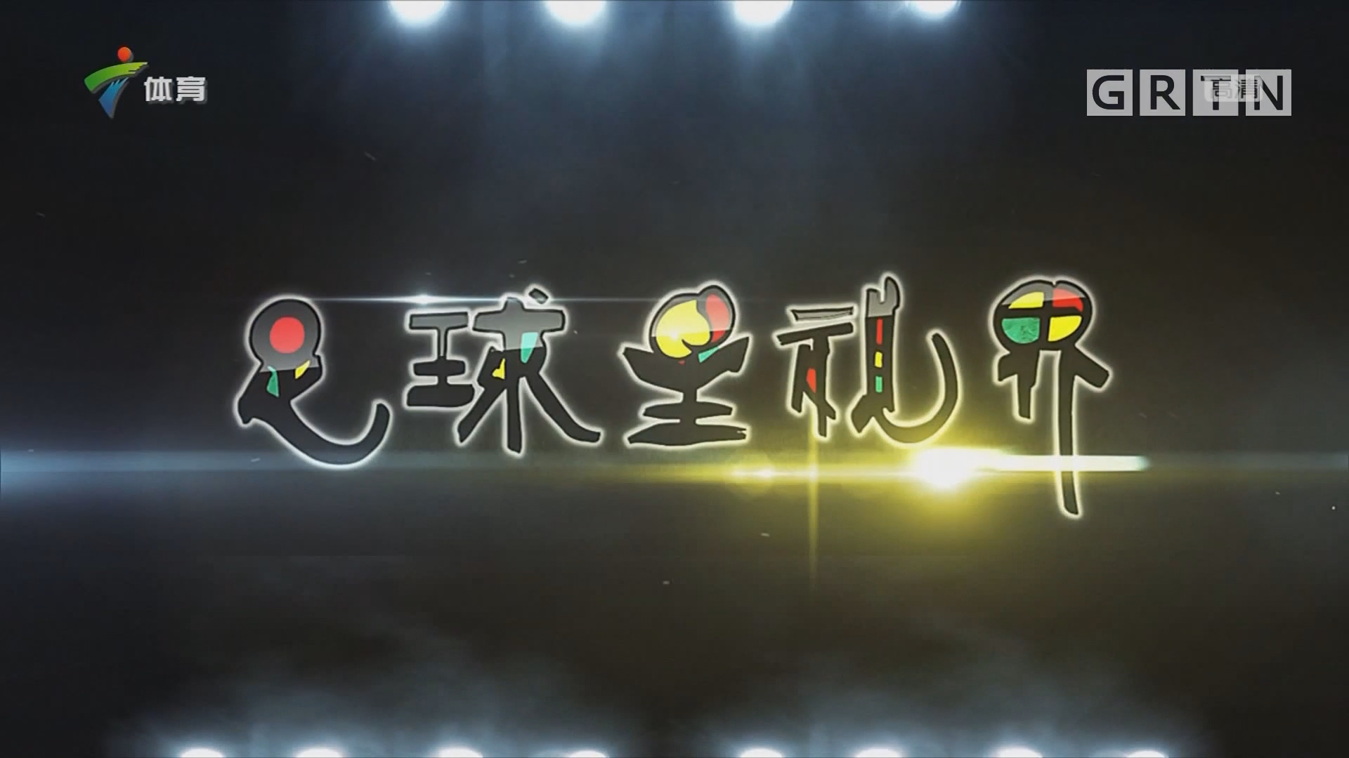 [HD][2018-12-31]足球星视界