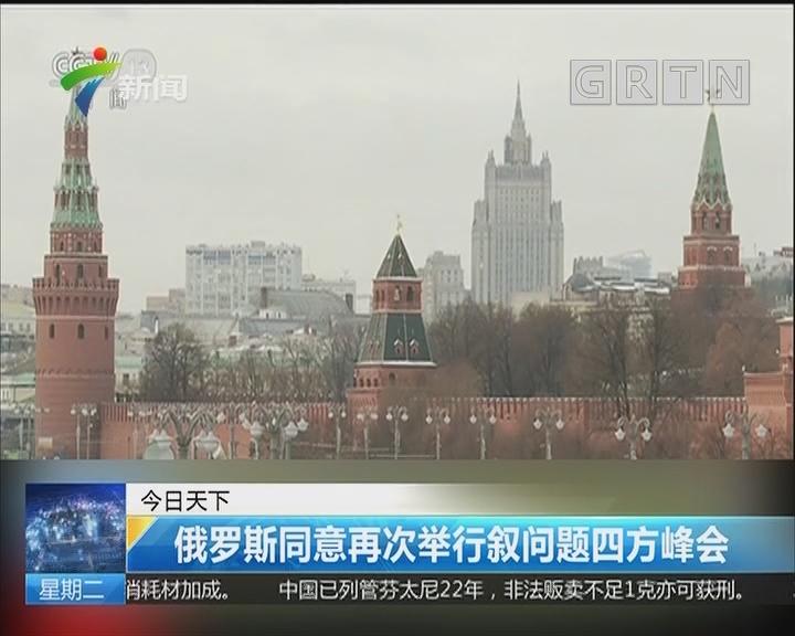俄罗斯同意再次举行叙问题四方峰会