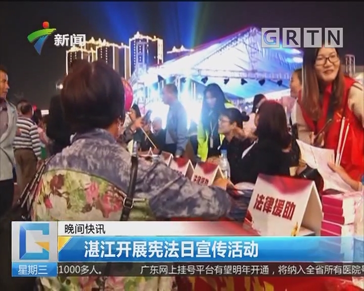 湛江开展宪法日宣传活动