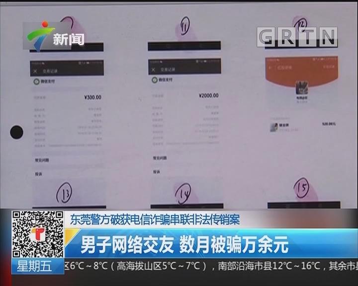 东莞警方破获电信诈骗串联非法传销案:男子网络交友 数月被骗万余元