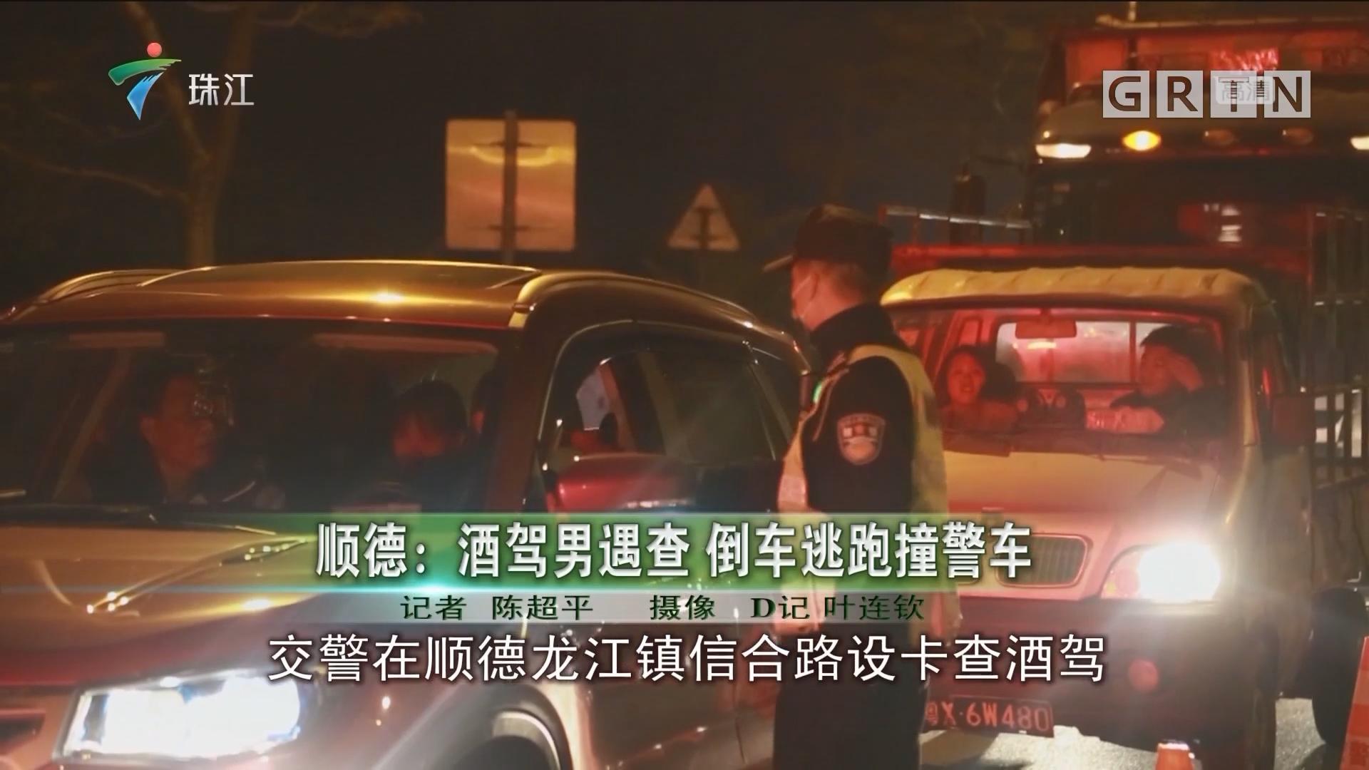 顺德:酒驾男遇查 倒车逃跑撞警车