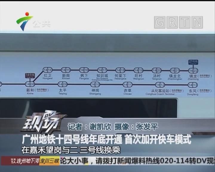 广州地铁十四号线年底开通 首次加开快车模式