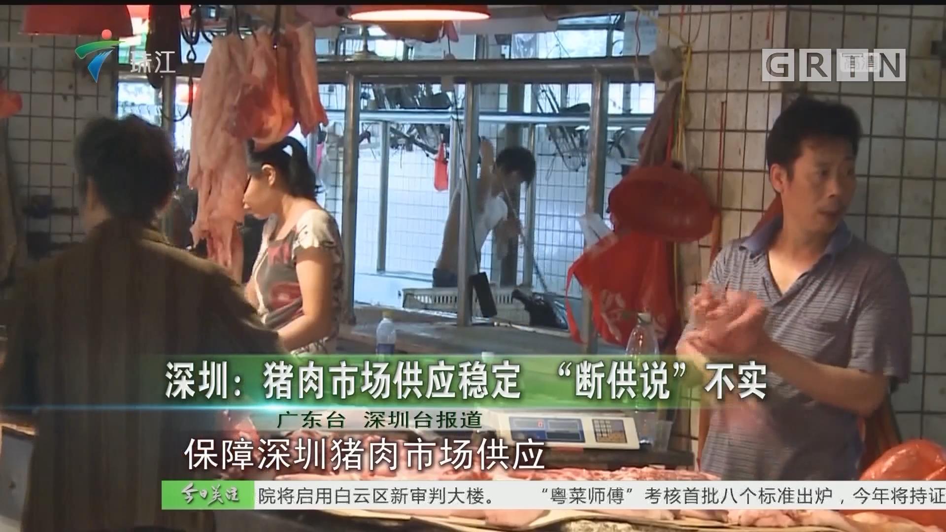 """深圳:猪肉市场供应稳定 """"断供说""""不实"""
