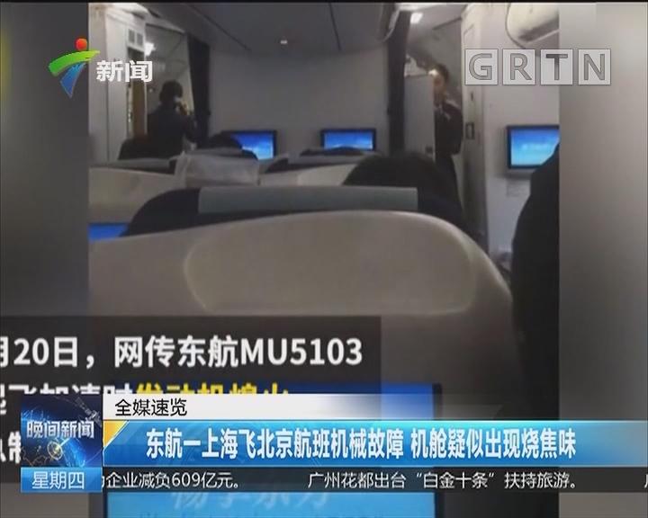 东航一上海飞北京航班机械故障 机舱疑似出现烧焦味