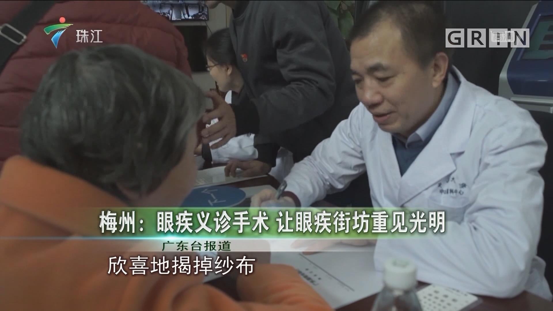 梅州:眼疾义诊手术 让眼疾街坊重见光明