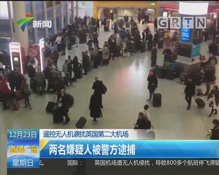 遥控无人机袭扰英国第二大机场:两名嫌疑人被警方逮捕