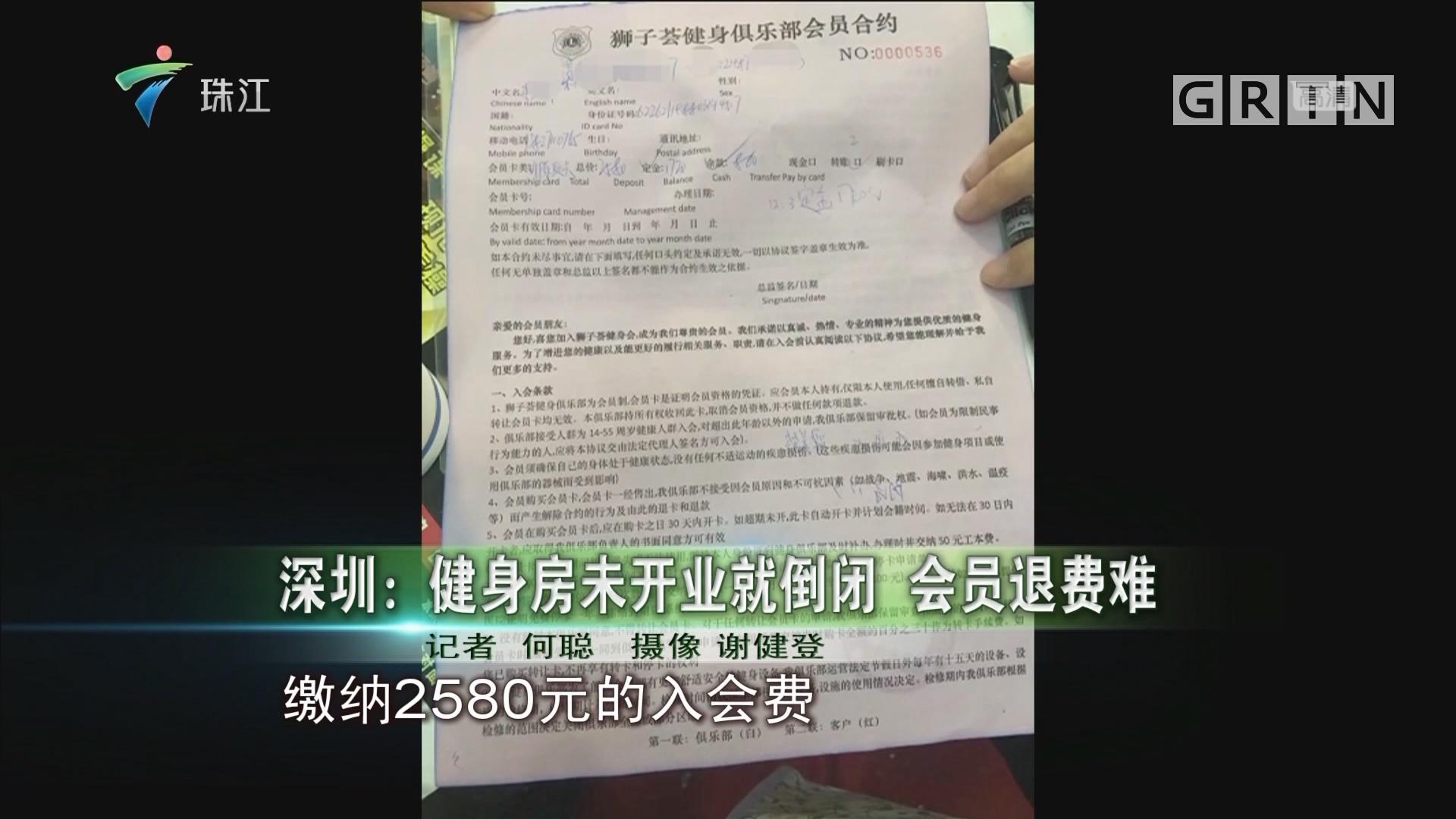 深圳:健身房未开业就倒闭 会员退费难