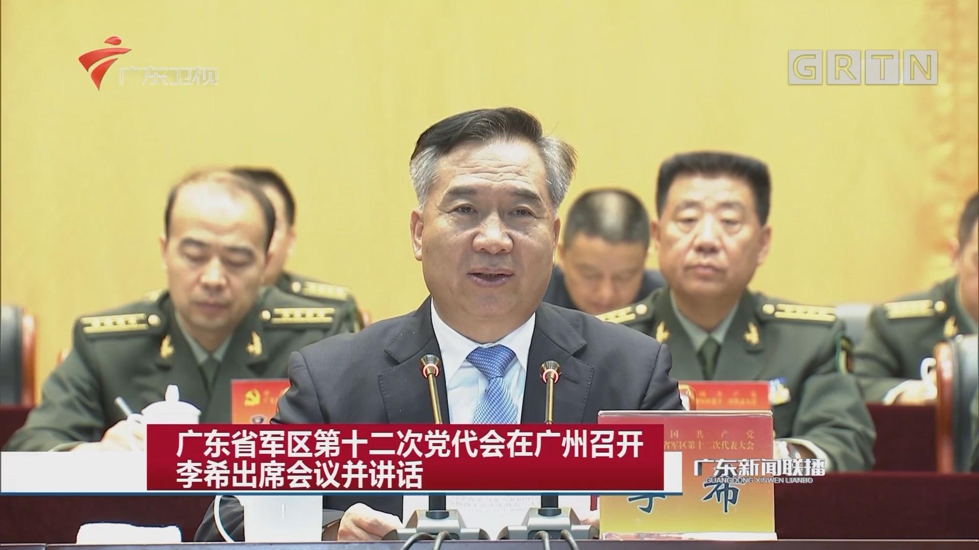 广东省军区第十二次党代会在广州召开 李希出席会议并讲话