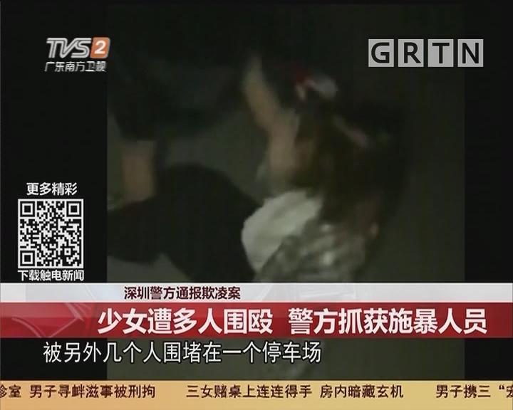 深圳警方通报欺凌案:少女遭多人围殴 警方抓获施暴人员