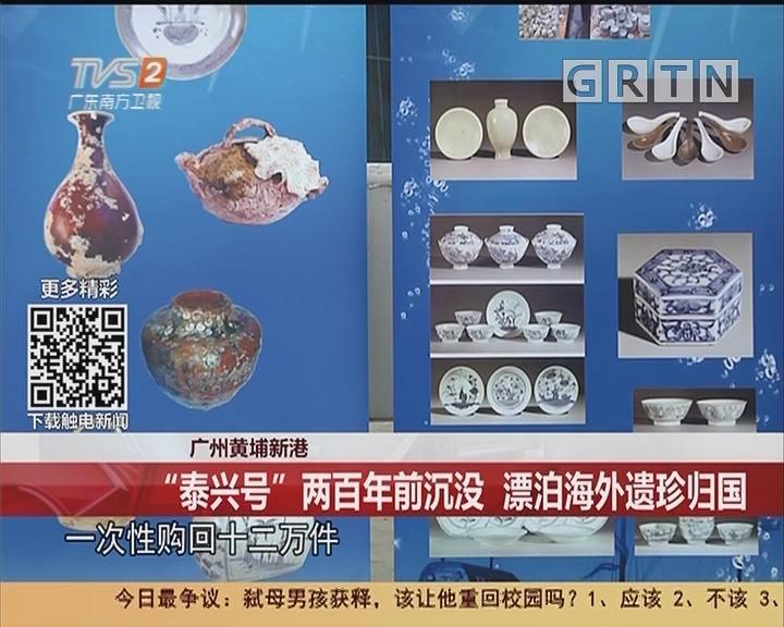 """广州黄埔新港:""""泰兴号""""两百年前沉没 漂泊海外遗珍归国"""